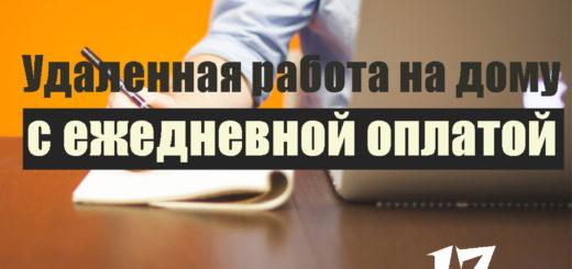 Удаленная работа вакансии с ежедневной оплатой программист удаленная работа россия