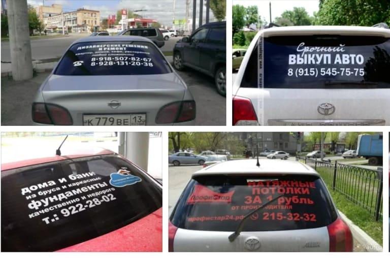 Размести рекламу на своем авто и получай деньги автосалоны по продаже автомобилей подержанных в москве