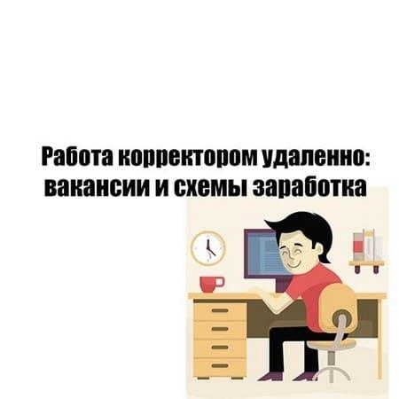 корректор текстов вакансии удаленной работы