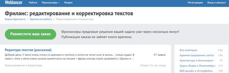 Корректор текстов вакансии удаленной работы фриланс сайт знакомств