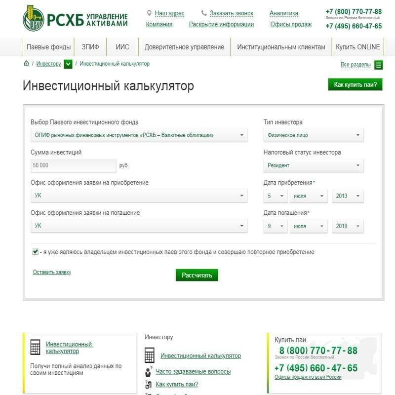 ПИФы Россельхозбанка