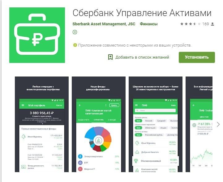 Управляющая компания сбербанк официальный сайт компания атол официальный сайт