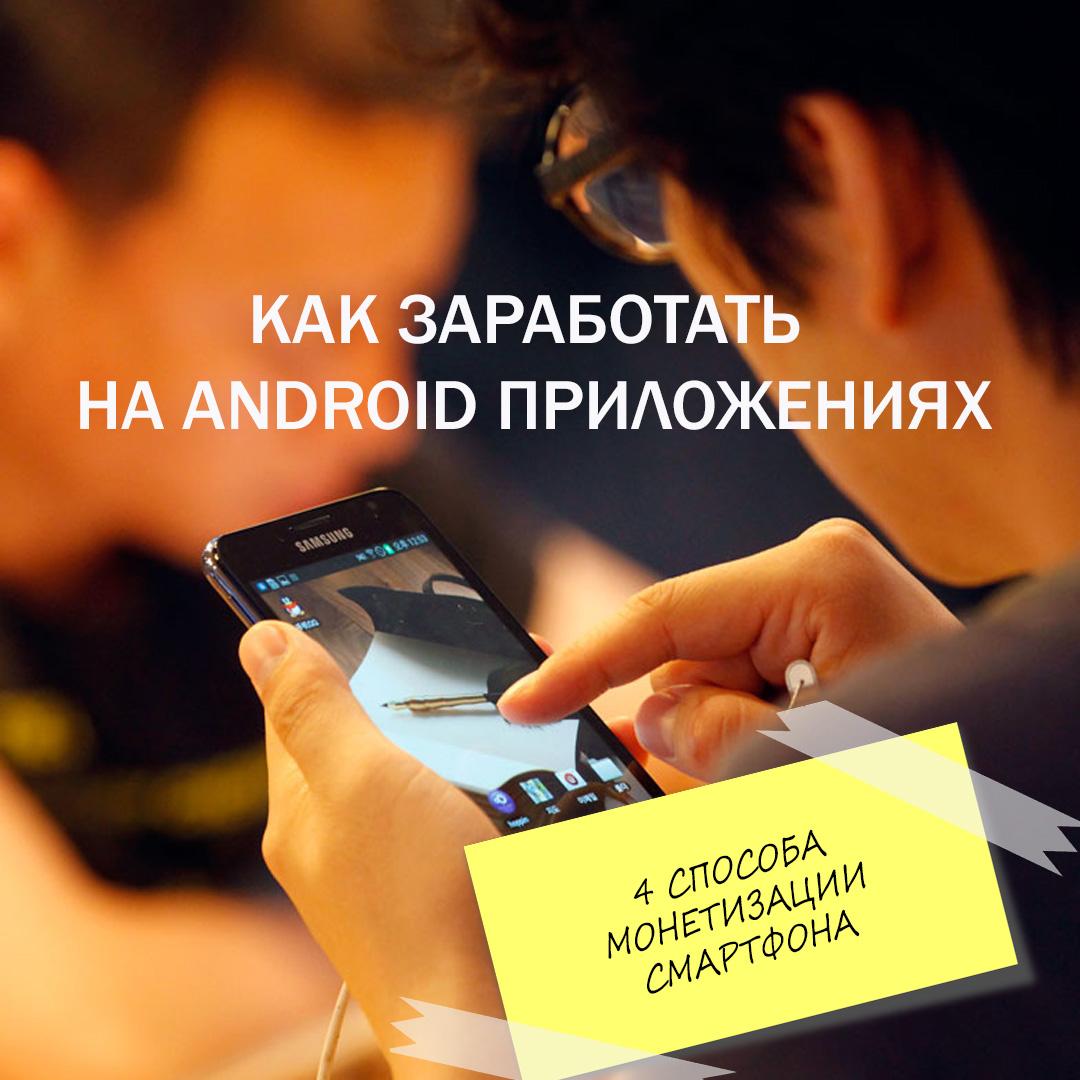 как заработать на андроид приложениях