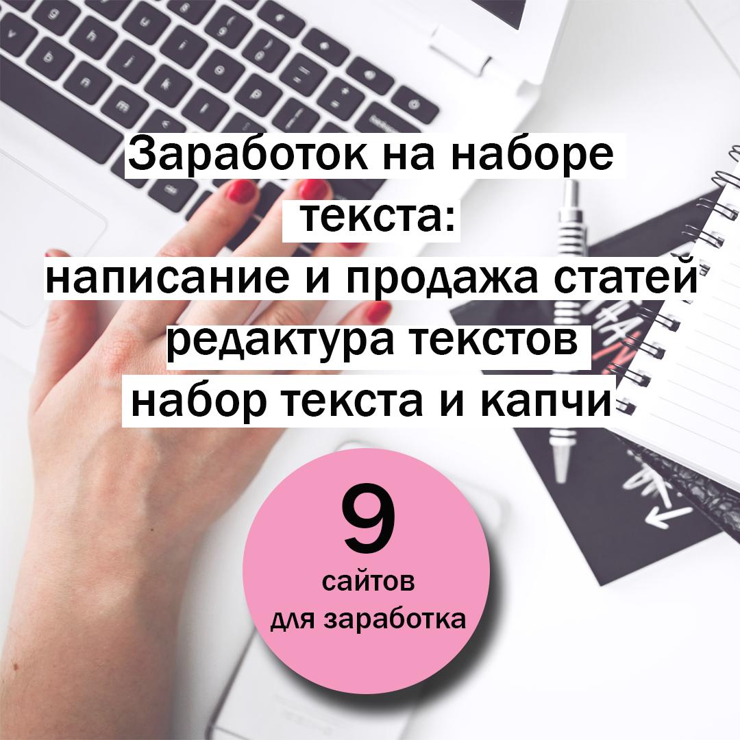 Что лучше - Работа Водителем на Авито или работа на дому набор текста?
