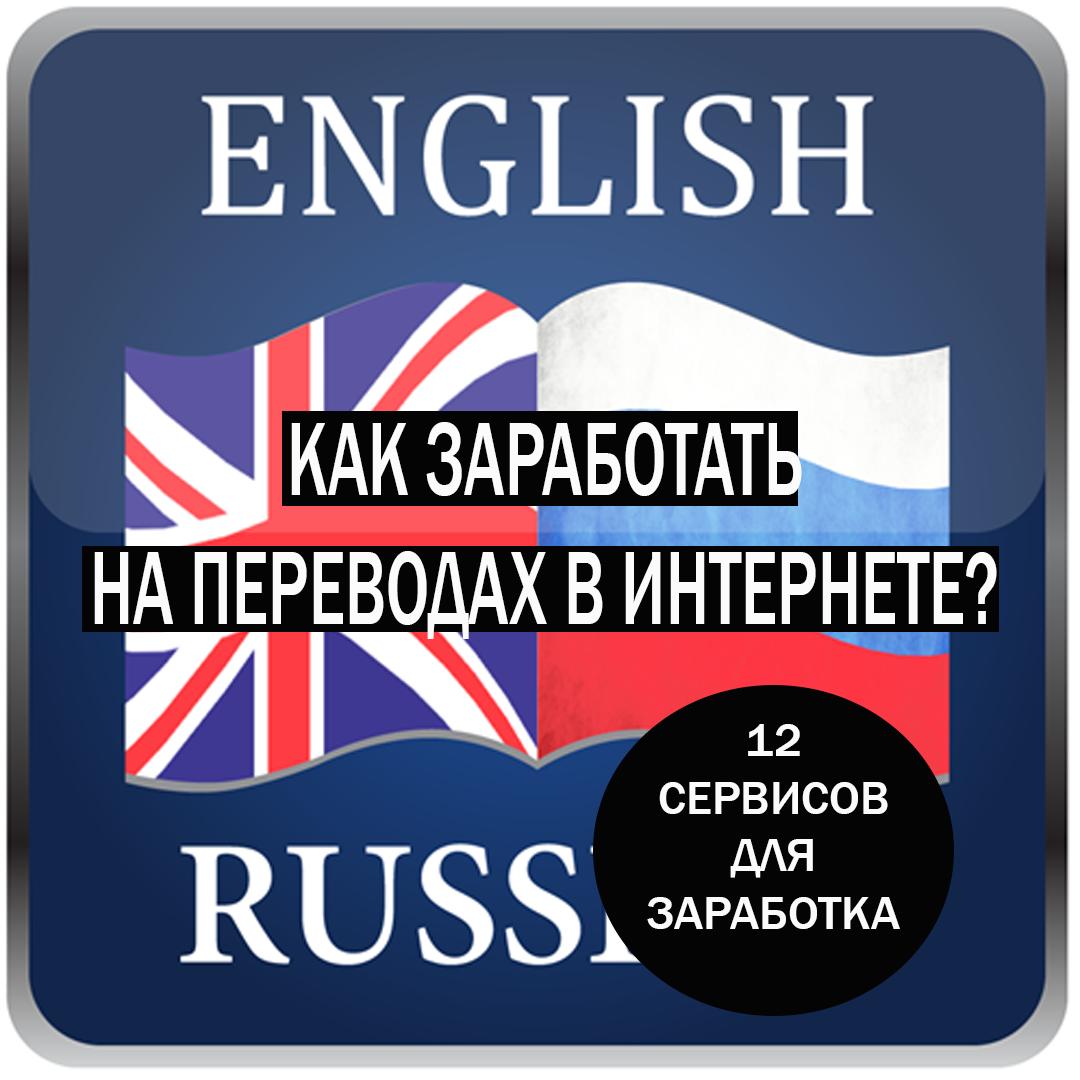 Заработок на переводах с английского на русский