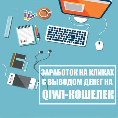 Заработок в интернете без вложений на кликах на Qiwi