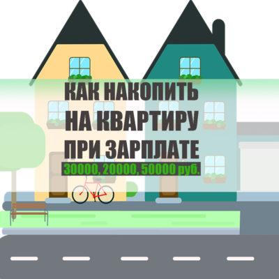 Как накопить на квартиру с зарплатой 30000 рублей без ипотеки рекомендации