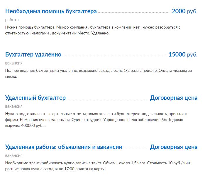 подработка в интернете 500 рублей в день без вложений