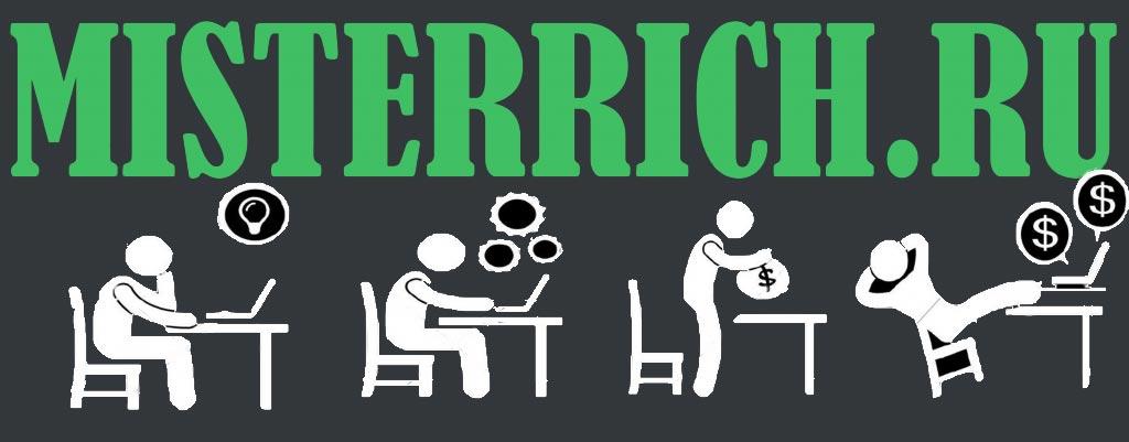 Блог о заработке в интернете MisterRich.ru