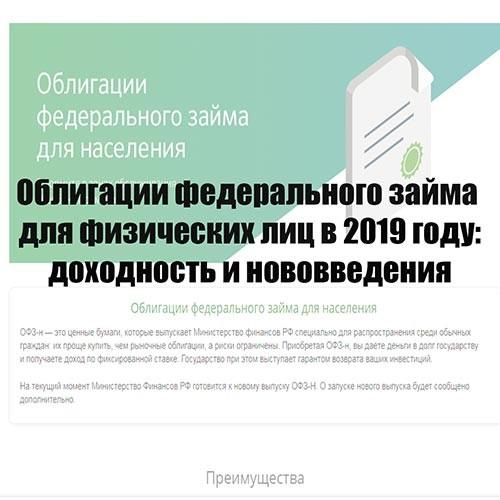 облигации федерального займа 2019 году доходность